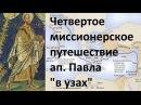 Новый Завет Четвертое миссионерское путешествие ап Павла в узах
