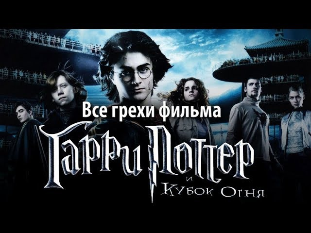 Все грехи фильма Гарри Поттер и Кубок огня