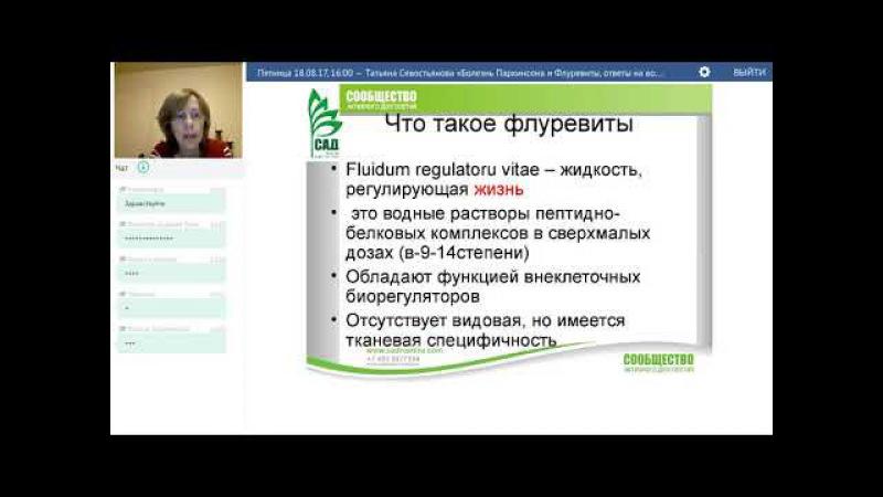 18 08 17, Татьяна Севостьянова «Болезнь Паркинсона и Флуревиты, ответы на вопросы»