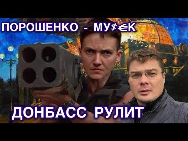 Надежда Савченко рассказала, как хотела рвануть Раду и обвинила Порошенко в госперевороте
