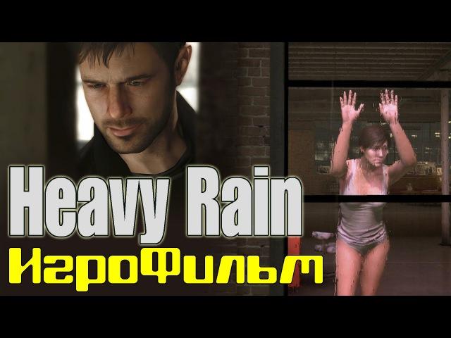 Heavy Rain *игрофильм* русская озвучка