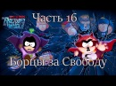 SOUTH PARK: THE FRACTURED BUT WHOLE - Часть 16 БОРЦЫ ЗА СВОБОДУ