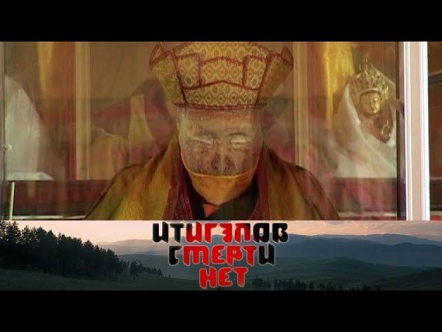 Документальный фильм Итигэлов Смерти нет смотреть онлайн без регистрации