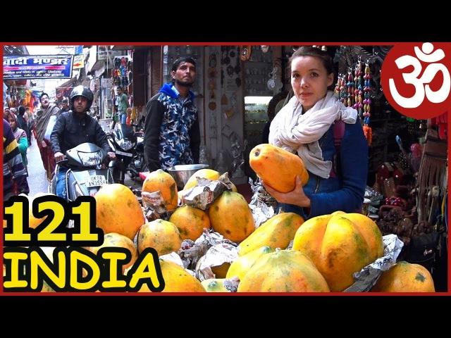HARIDWAR Гостиница, уличная еда рынок и набережная Ганги. INDIA 121