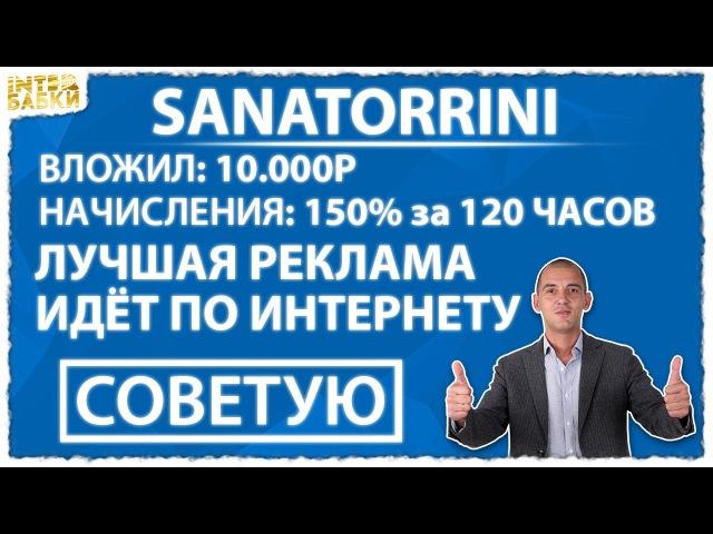 Santorrini.New.Очень дорогая реклама даёт большой успех! проекту Деп 10 000 рублей под 50%