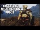 Skyrim Как сделать ЛЮБОГО СПУТНИКА ИМБОЙ (Дубина великана)