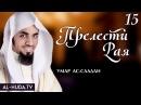 Прелести Рая - Красота Создателя | Шейх Умар ас-Саадан