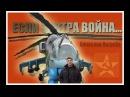 Вячеслав Негреба Если завтра война