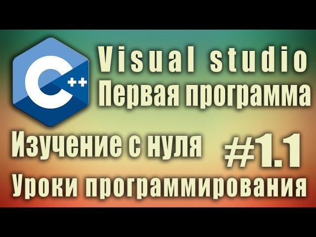 Visual studio 2017. Как создать проект. Изучение c с нуля. Первая программа. C 1.1