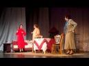 Театр Юность спектакль Три красавицы ,город Таллинн,ЦРК 2016 05 15