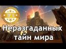 ТОП10 НЕРАЗГАДАННЫХ ТАЙН МИРА top ten showtime2