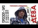 ДЕВА. ГОРОСКОП на 21 марта 2018 – 21 марта 2019