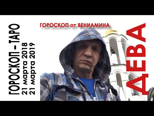 ДЕВА. ГОРОСКОП на 2018 – 2019