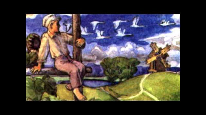 Михайло Стельмах. Гуси-лебеді летять (уривки)