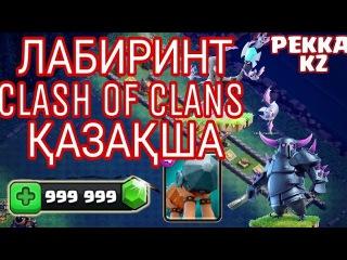 CLASH OF CLANS ҚАЗАҚША   ЛАБИРИНТ   ТАРАН, ВЕДЬМА, ПЕККА