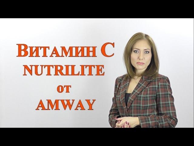 Витамин С Nutrilite от Amway