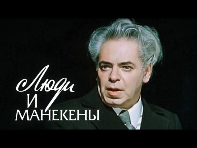 Люди и манекены. 1 серия (1974). Советская комедия | Фильмы. Золотая коллекция