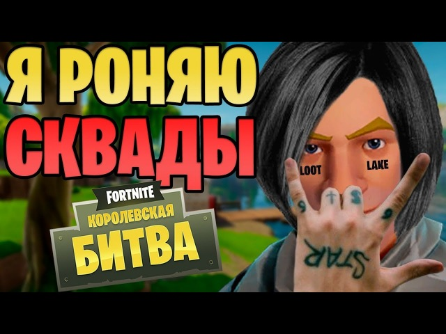 KEKISTAN KING JEFF - СКВАДЫ (FACE - Я РОНЯЮ ЗАПАД FORTNITE ПАРОДИЯ)