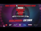 МАКСИМОВА ЕВГЕНИЯ SPECIAL GUEST RESPECT SHOWCASE 2018 Club Edition OFFICIAL 4K
