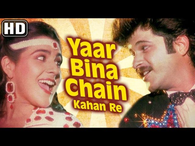 Yaar Bina Chain Kahan Re (HD)   Saaheb Song   Anil Kapoor   Amrita Singh   Bappi lahiri Retro Hits