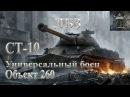 ЛБЗ на Объект 260 СТ-10 Универсальный боец «9.22»