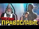 Как РПЦ отшила НОД / Евгений Федоров дискредитирует Русскую Православную Церковь / Разоблачение Патриархии