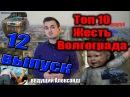 ТОП 10 Жесть Волгограда 12 выпуск самые жесткие происшествия за неделю 03.02.18 - 11.02.18