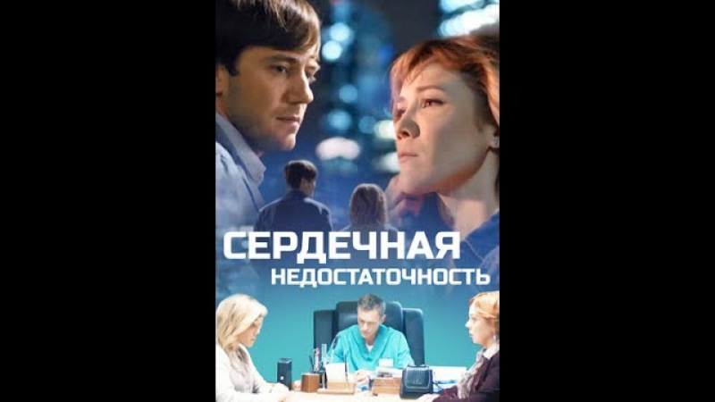 Клип на фильм Сердечная недостаточность Ирина Вальц и Иван Жидков
