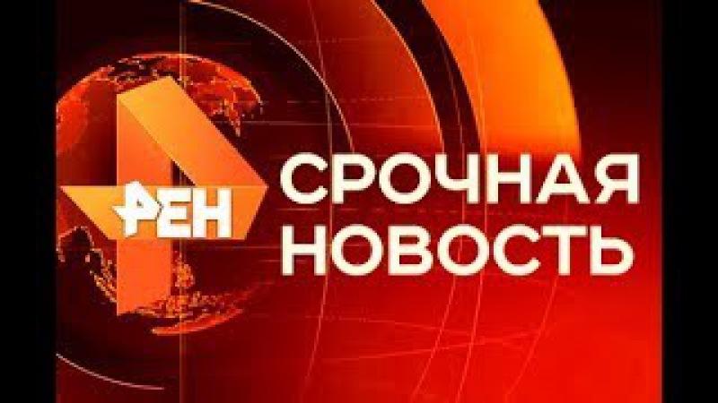 Утренние Новости РЕН ТВ 18.10.2017 Последний выпуск 18.10.17