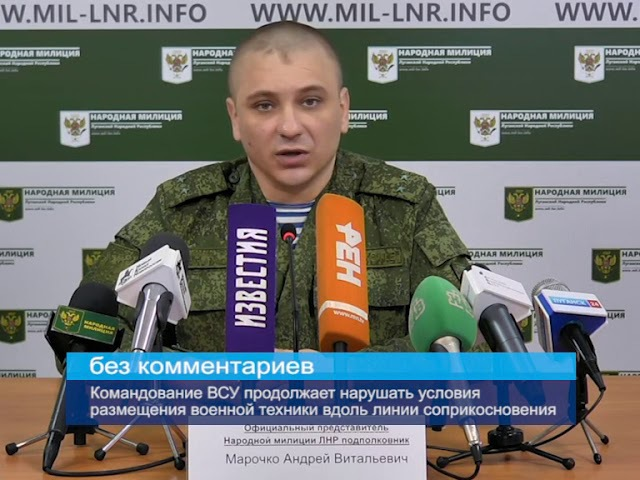 ГТРК ЛНР. Командование ВСУ нарушает условия размещения военной техники вдоль ли...