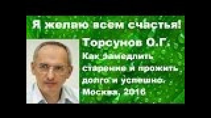 Торсунов О.Г. Как замедлить старение и прожить долго и успешно. Москва, 2016