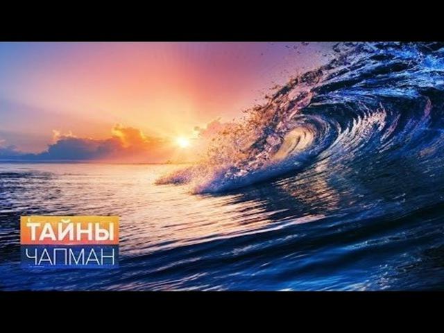 Тайны Чапман. Волны-убийцы (14.08.2017) HD