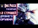 12 ИСПЫТАНИЙ ЭЛЬБАФА ПУТЬ НА ВЕРШИНУ ВЕЛИКОГО ДРЕВА Ван Пис Теория One Piece 898
