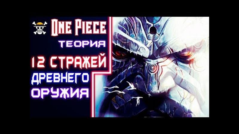 12 ИСПЫТАНИЙ ЭЛЬБАФА | ПУТЬ НА ВЕРШИНУ ВЕЛИКОГО ДРЕВА | Ван Пис Теория | One Piece 898