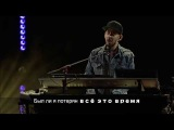 Linkin Park - LOOKING FOR AN ANSWER russian subtitles