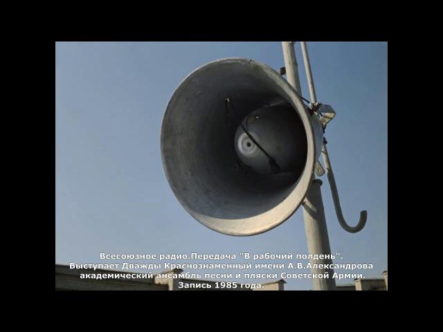 Всесоюзное радио.Передача В рабочий полдень.Ансамбль песни и пляски Советской Армии.1985 г.