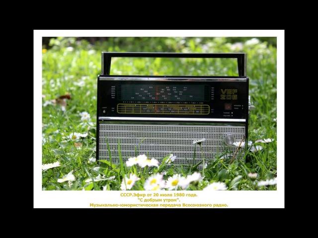 СССР.Эфир от 20 июля 1980 г.С добрым утром.Музыкально-юмористическая передача Всесоюзного радио.