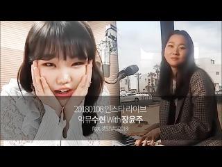 180108 악뮤 수현 인스타라이브 with 장윤주