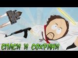 South Park The Stick of Truth #3 (Я под защитой свыше!)