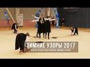 Художественная гимнастика Зимние Узоры 2017 Показательное Выступление СДЮСШОР Кстово