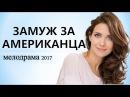 КЛАССНЫЙ ВЕСЕЛЫЙ ФИЛЬМ - Замуж за американца. Русские комедии 2017
