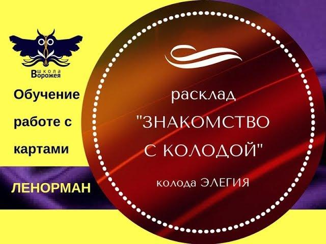 Школа ВОРОЖЕЯ. Расклад ЗНАКОМСТВО С КОЛОДОЙ 1 (колода