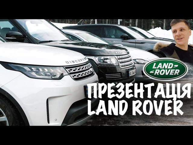 Тачки мрії Як мене кинув LR Тест драйв Range Rover