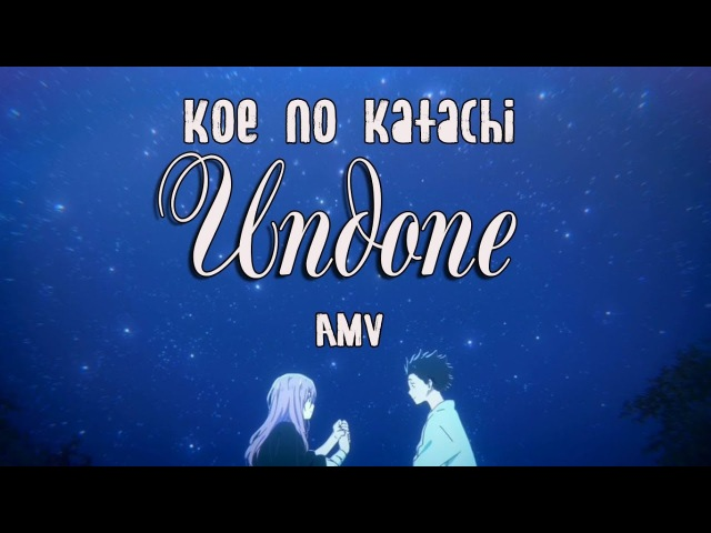 Koe No Katachi 「AMV」 Undone