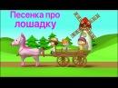 Песенки для детей. Маленькая пони. Мультик про лошадку