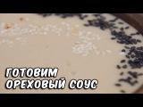Соус Ореховый Суши рецепт Peanut sauce