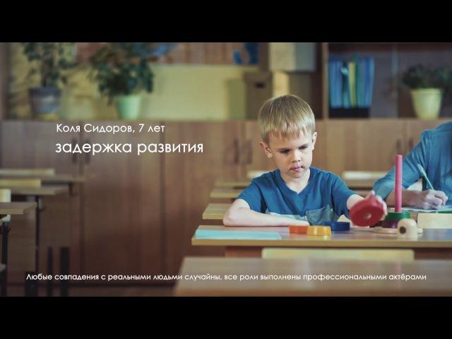 Социальная реклама. Инсульт, травмы головы, задержки в развитии детей