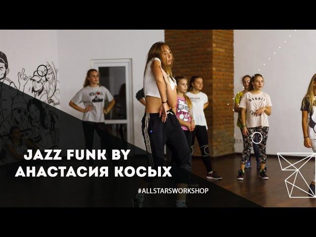 All Stars Workshop JAZZ FUNK BY Анастасия Косых 15.10. 2017