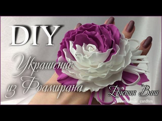 Евгения Ваш_МК Украшение из Фоамирана. Без молдов.