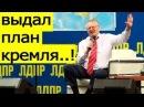 Срочно! Жириновский РАССКАЗАЛ что будет после ВЫБОРОВ!!
